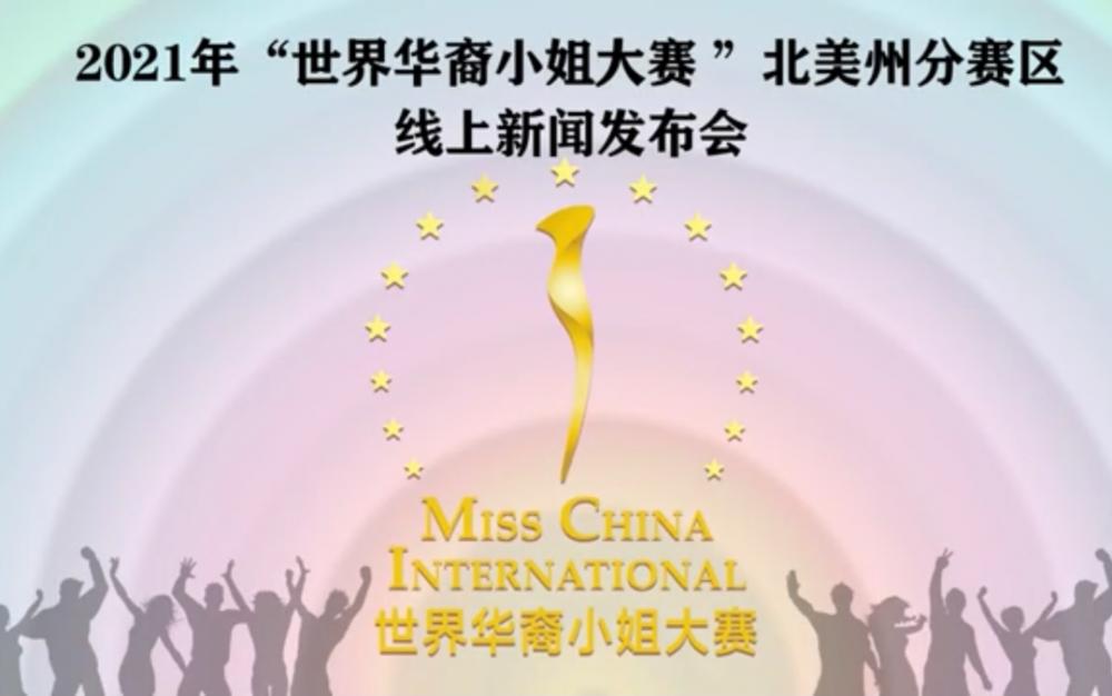 """2021 """"世界華裔小姐選美"""" 北美賽區新聞發布會雲端舉行"""