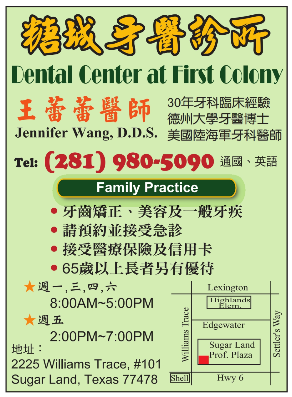 Dental Center at First Colony 糖城牙醫診所-王蕾蕾
