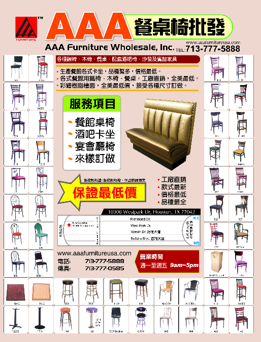 AAA FURNITURE WHOLESALE 餐桌椅批發