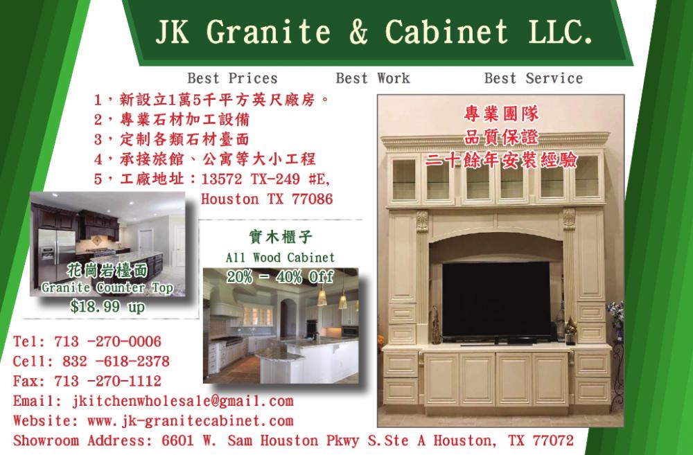 J K GRANITE 櫥與櫃訂做
