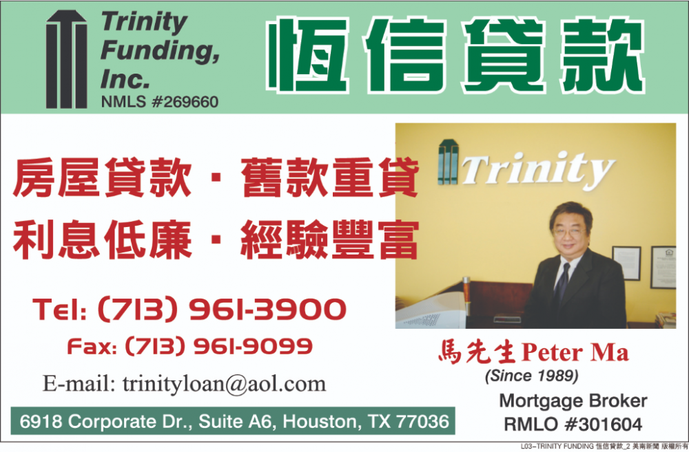 TRINITY 恆信貸款