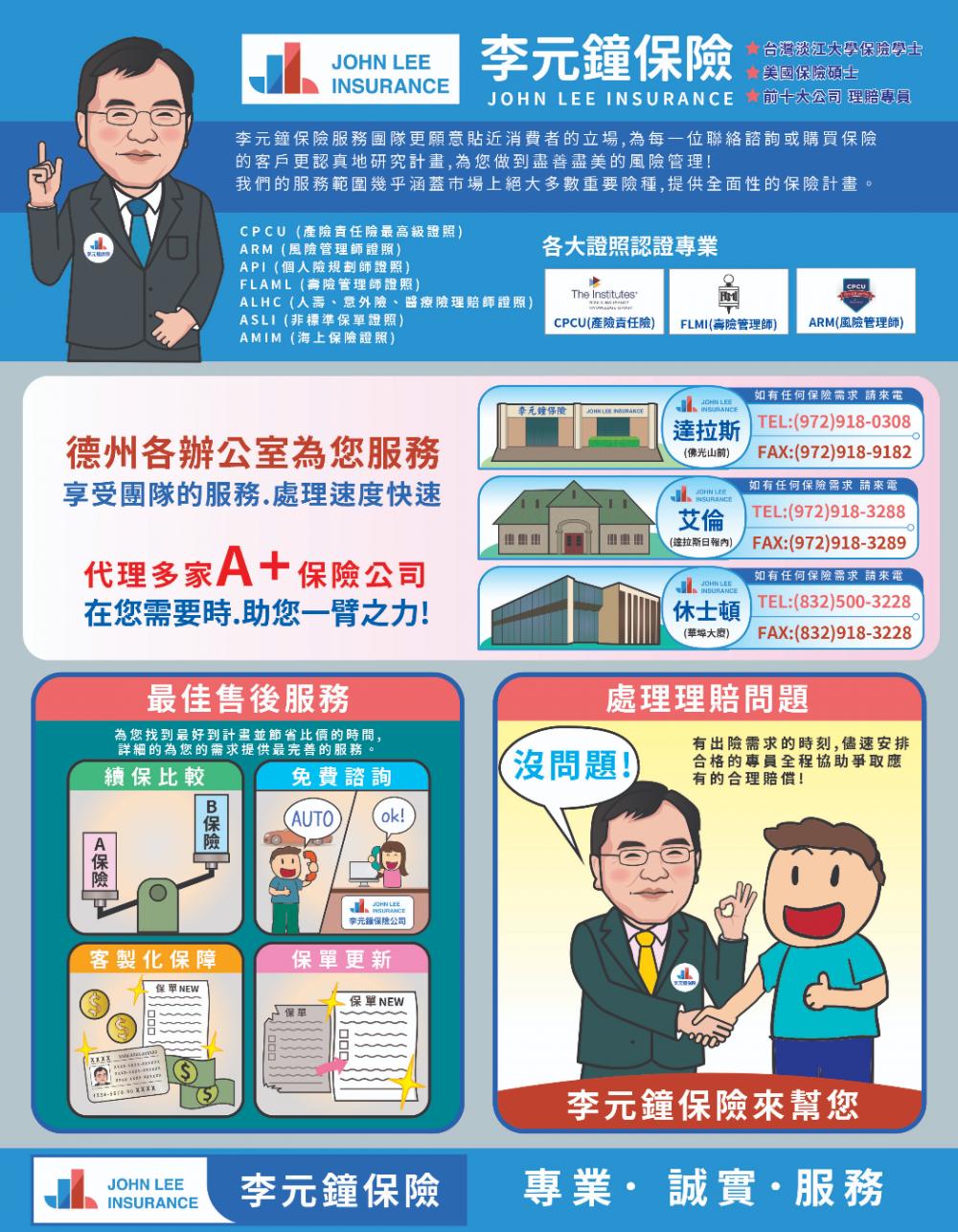 JOHN LEE李元鐘保险 (1)