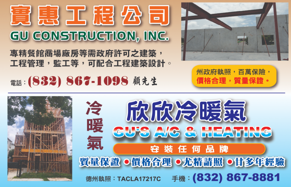 GU Construction Inc 實惠工程公司