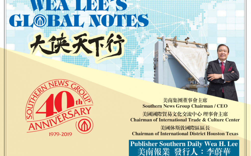美國新冠疫情日記06/16 Celebrating Southern News Group's 41th Anniversary