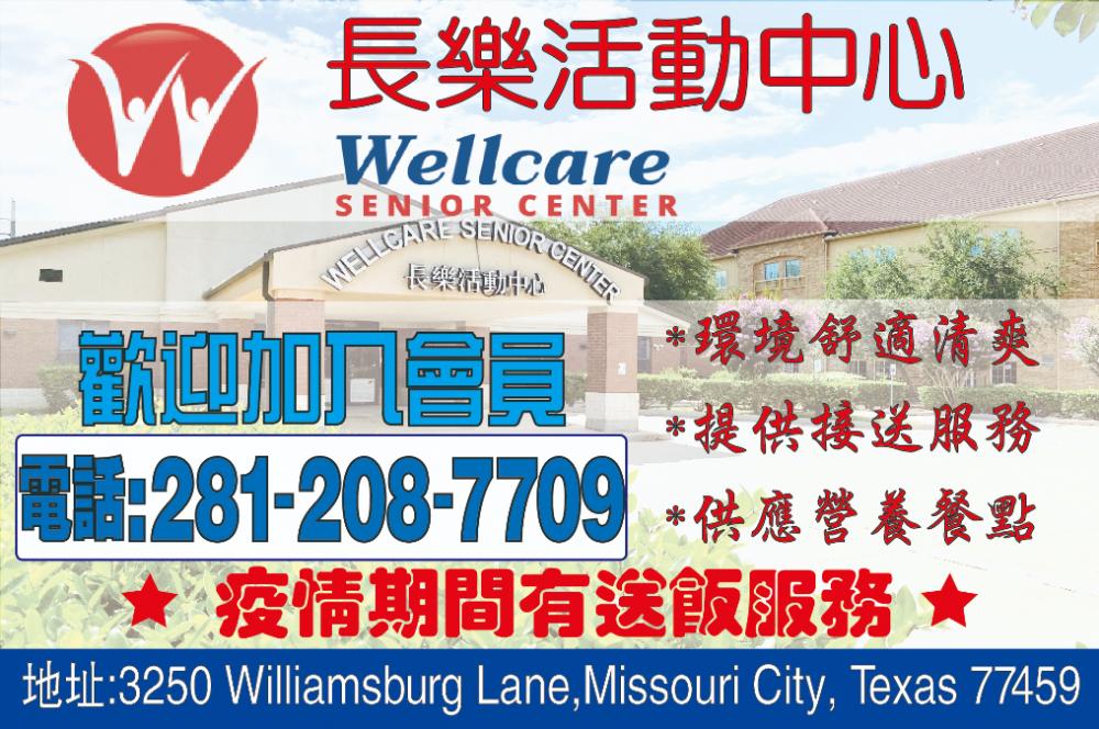 Wellcare Senior Center - 长乐活动中心