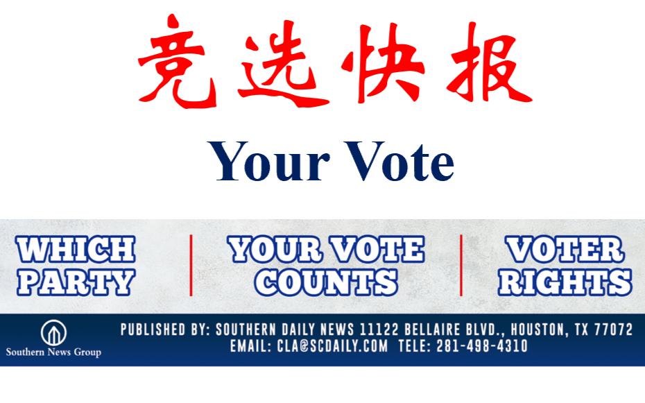 心系社區 踴躍投票 美南新聞開設《競選快報》