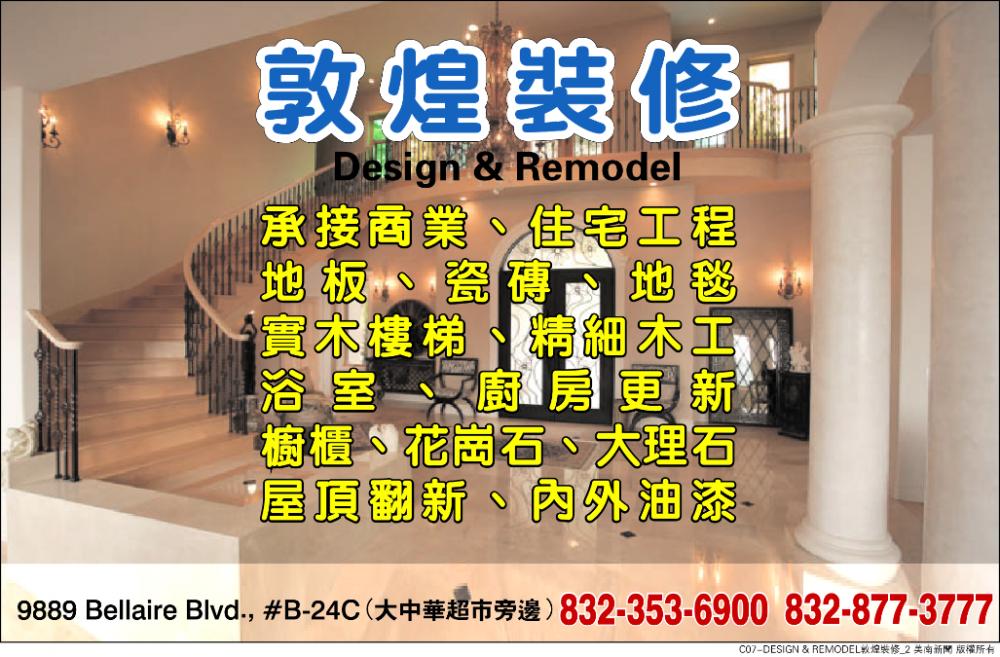 Design & Remodeling 敦煌裝修