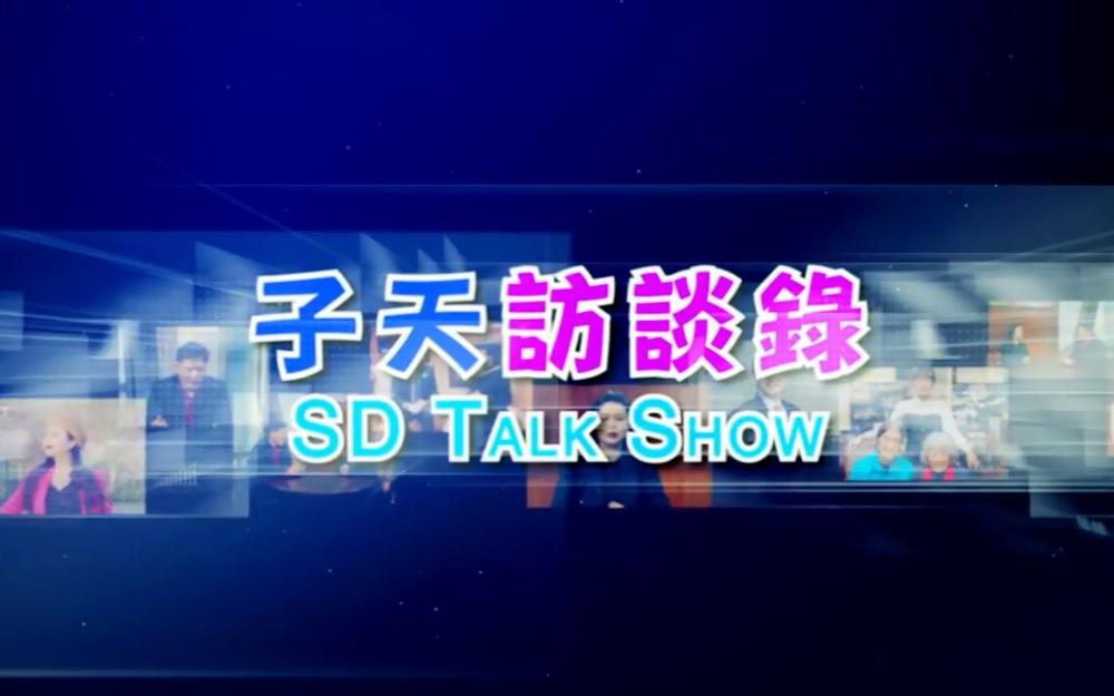 子天访谈录 SD Talk Show: 第二十七集 - 专访休斯顿不分区1号职任议员Mike Knox