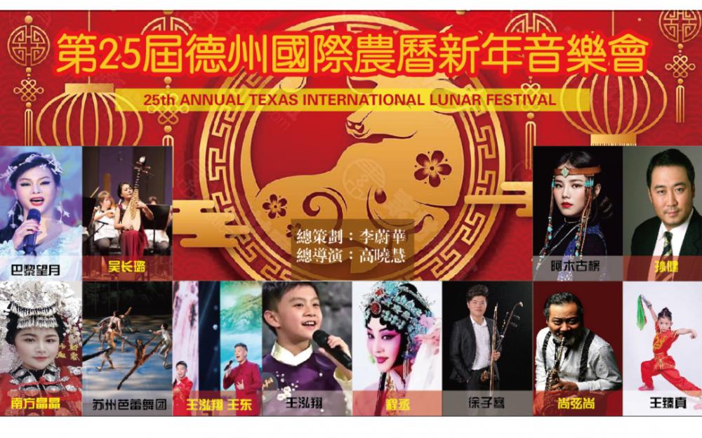 美南新闻第25届国际农历新年音乐会