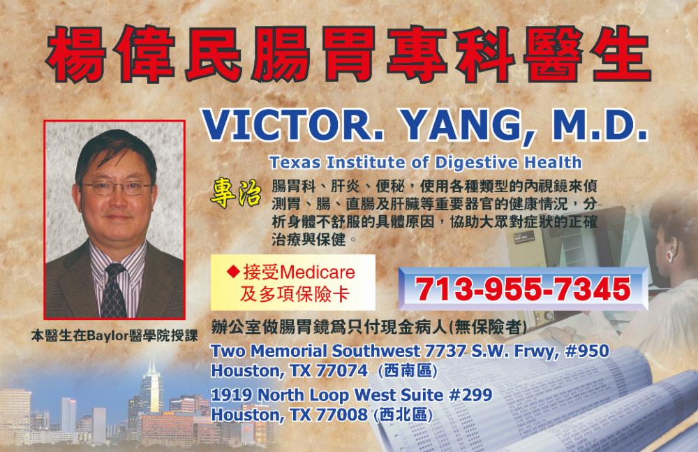 楊偉民腸胃專科醫生