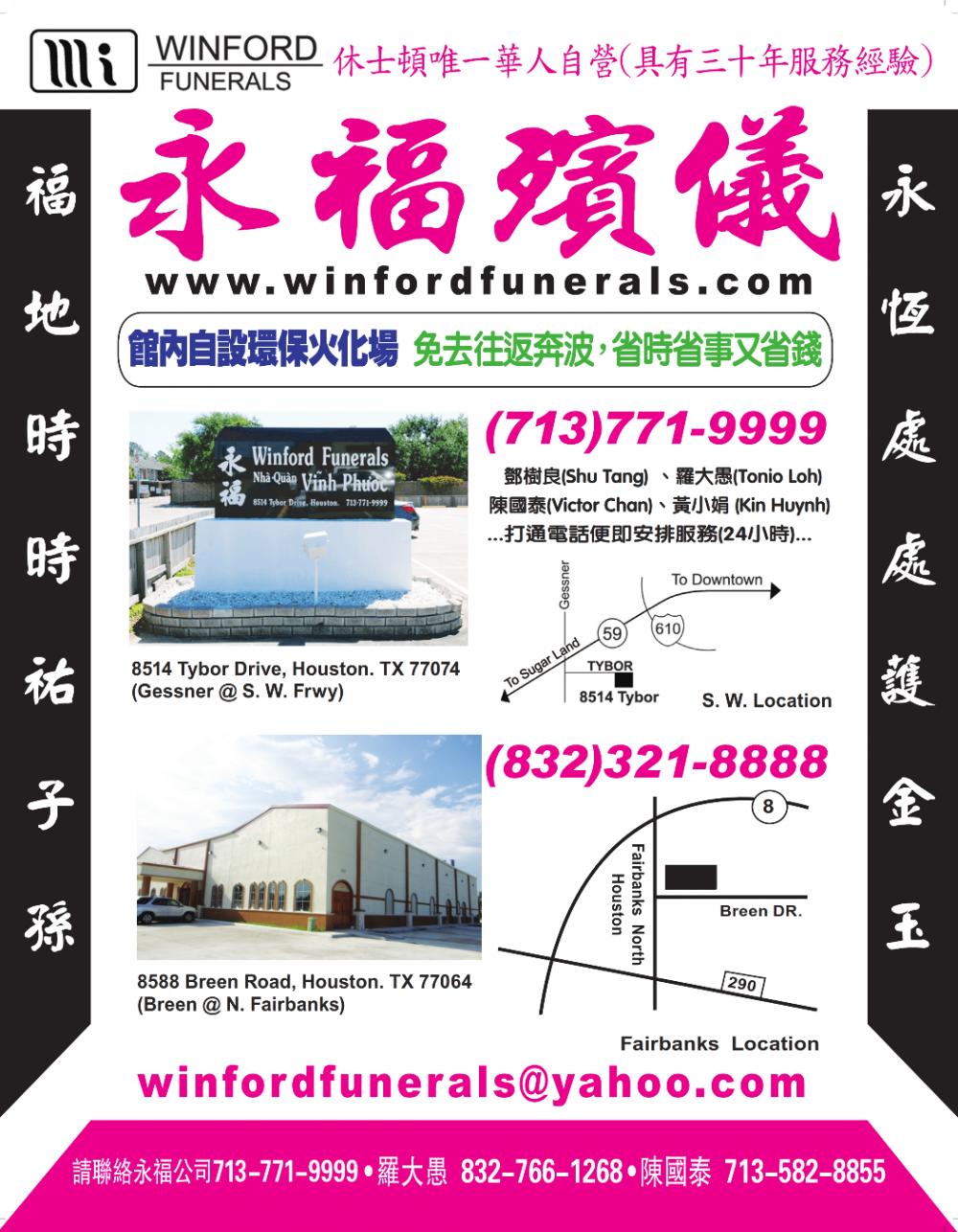 WINFORD FUNERALS 永福殯儀館