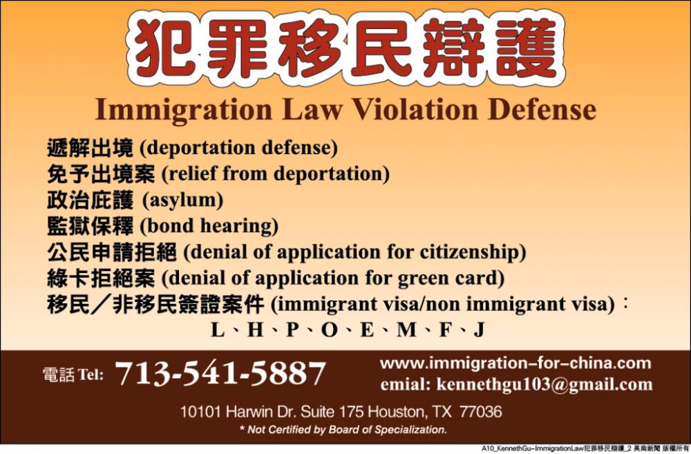 KennethGu-ImmigrationLaw犯罪移民辯護