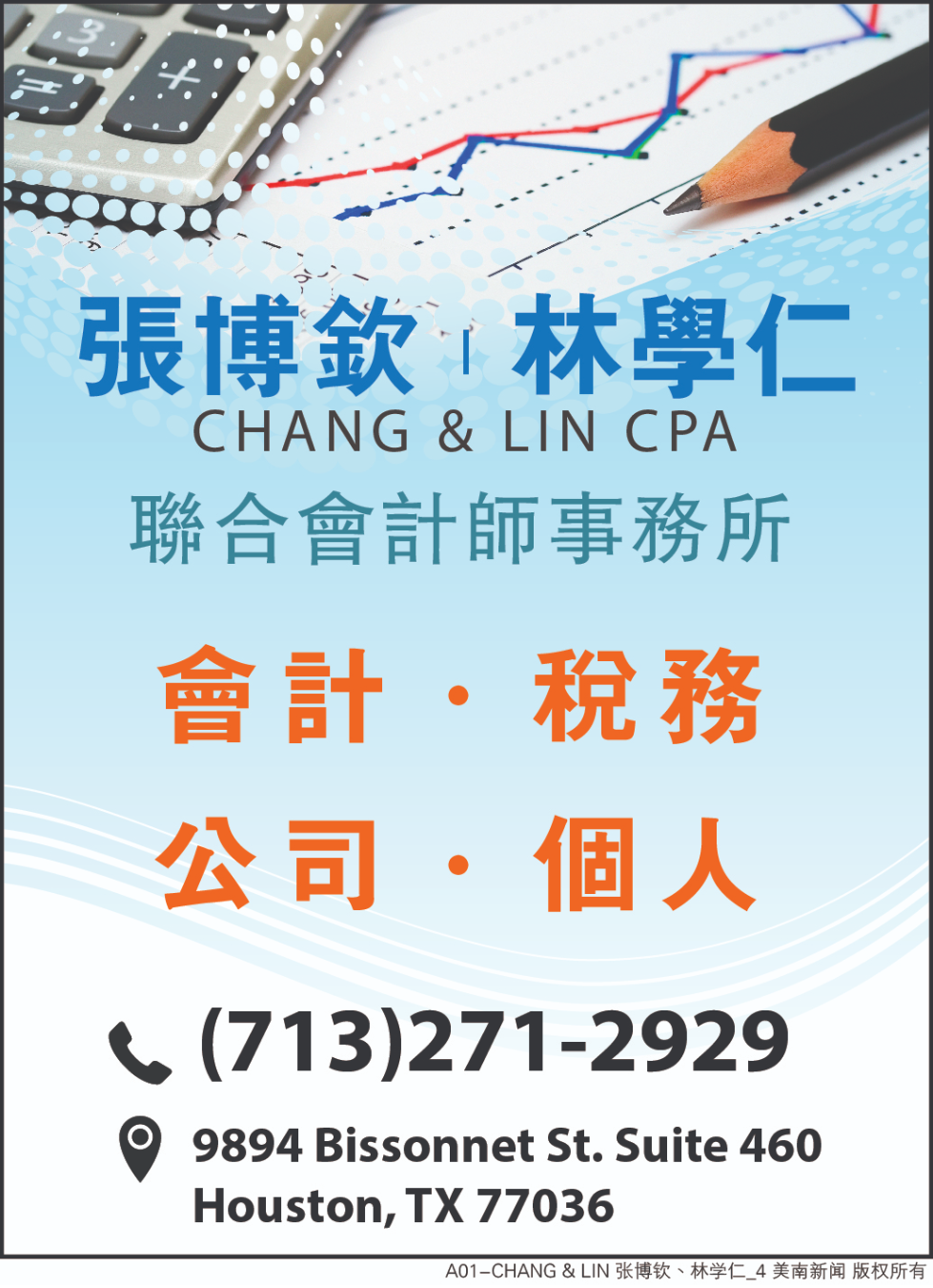 CHANG & LIN CPA 张博钦、林学仁联合会计师事务所