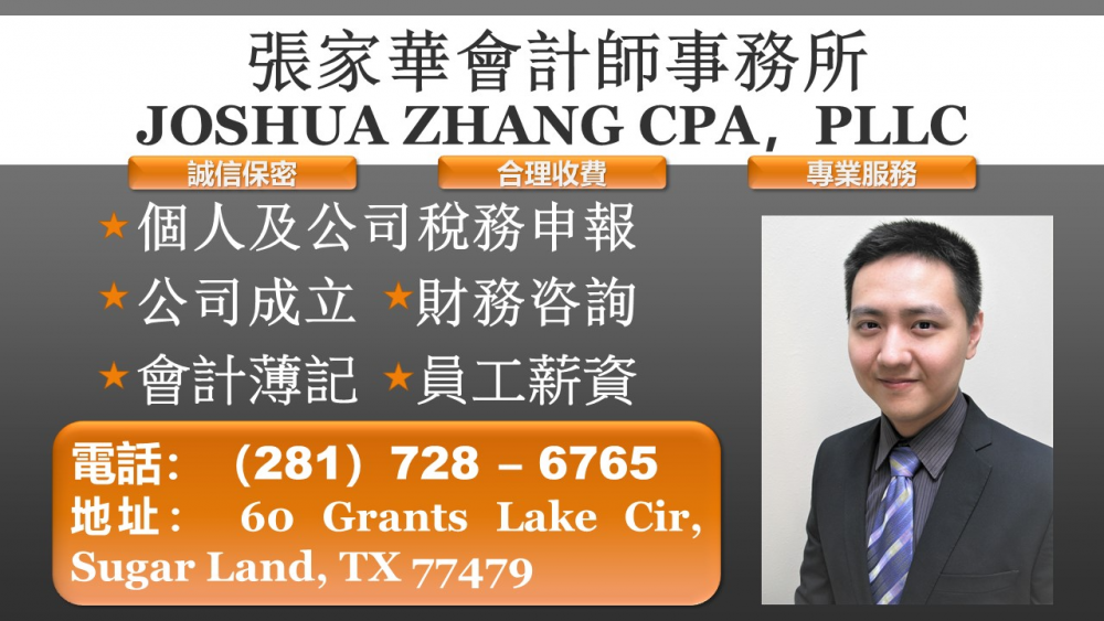 JOSHUA ZHANG CPA張家華會計師