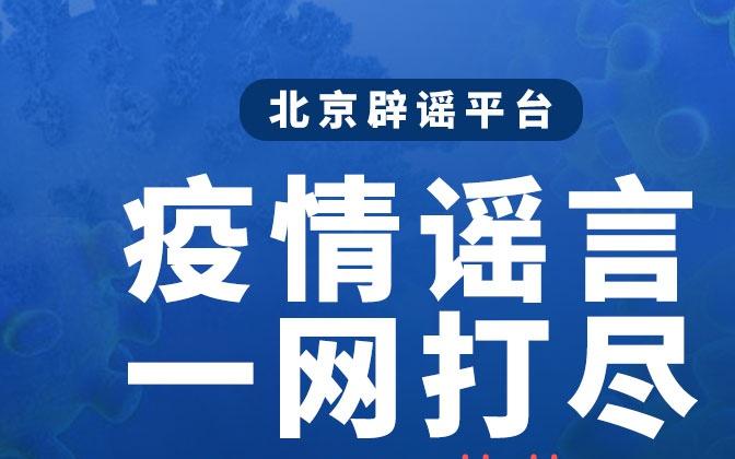 北京闢謠平臺一網打盡疫情謠言
