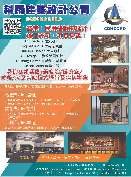 Concord Design科爾工作室