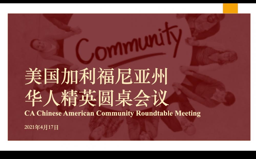 加州華人精英圓桌會議成功舉辦   國會衆議員趙美心和劉雲平出席