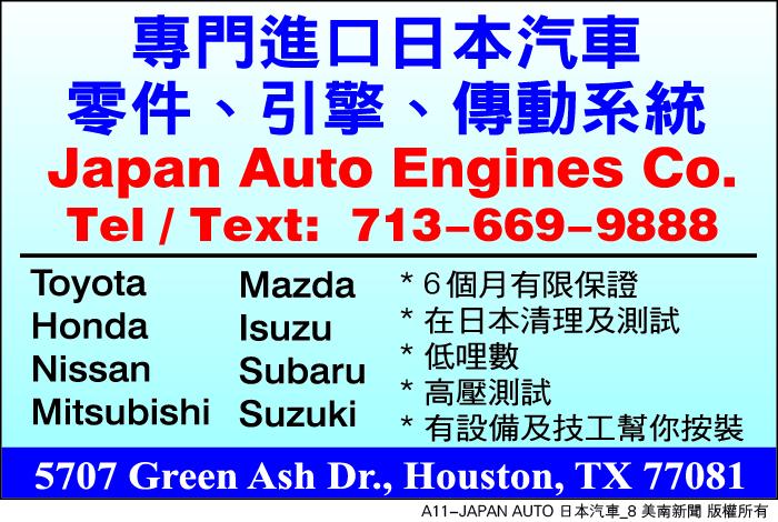 JAPAN AUTO 日本汽車