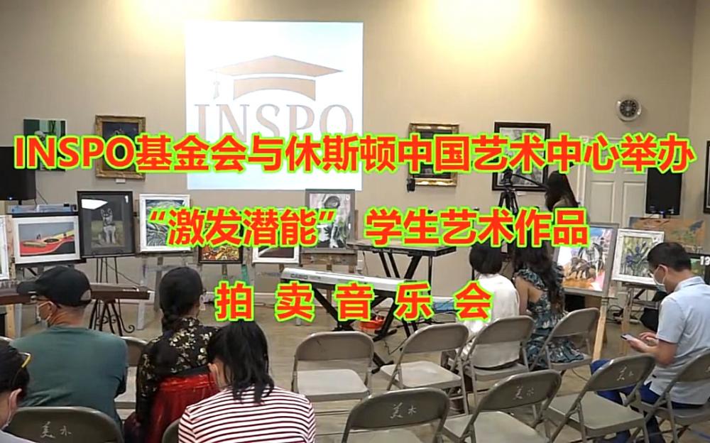 """INSPO基金會與休斯頓中國藝術中心舉辦 """"激發潛能"""" 學生藝術作品拍賣音樂會"""