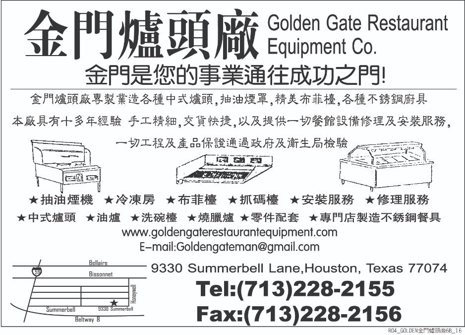GOLDEN GATE 金门炉头厂
