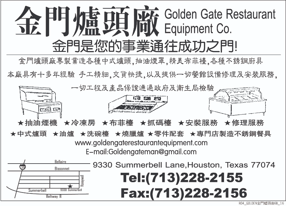 GOLDEN GATE 金門爐頭廠