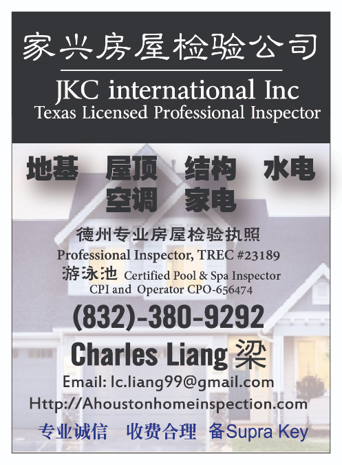 JKC International Inc - 家興房屋檢驗