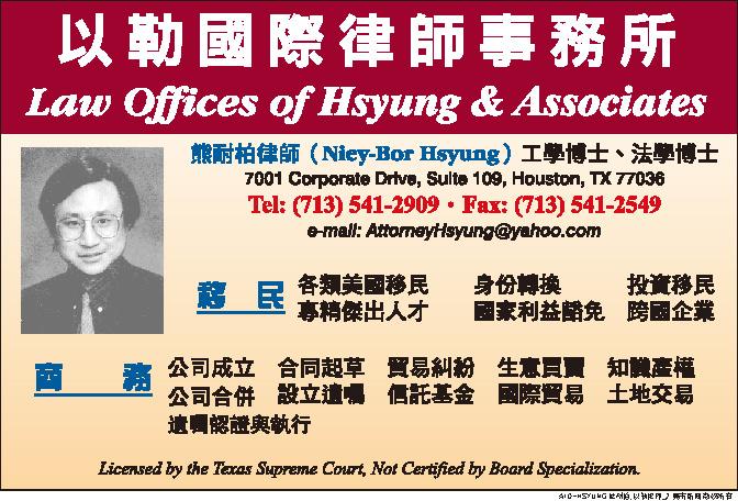 Law offices of Hsyung & Associates以勒國際律師事務所-熊耐柏律師