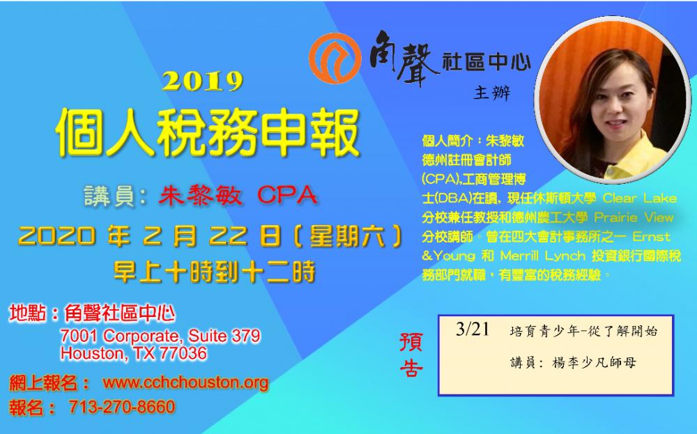 角聲社區中心主辦 2019個人稅務申報