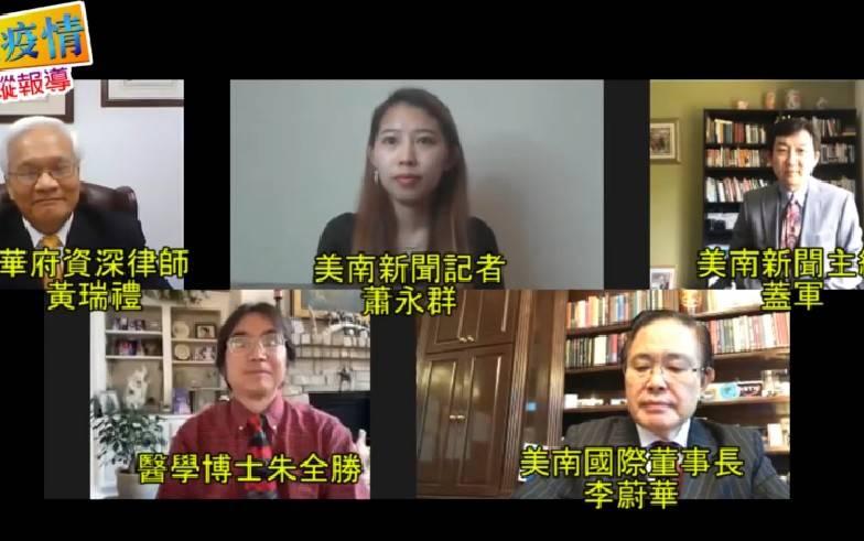 (有片)美國50州全數解封!川普揚言退WHO、中國留學生恐成白宮下個目標