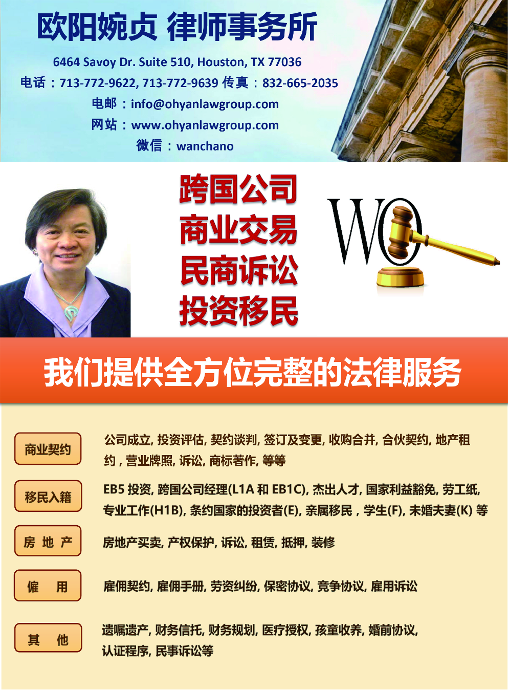 OHYAN Law Office 歐陽婉貞律師