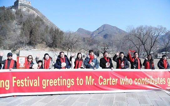 世界著名画家、中美民间友好使者于成松携朋友在北京长城给美国前总统卡特拜年