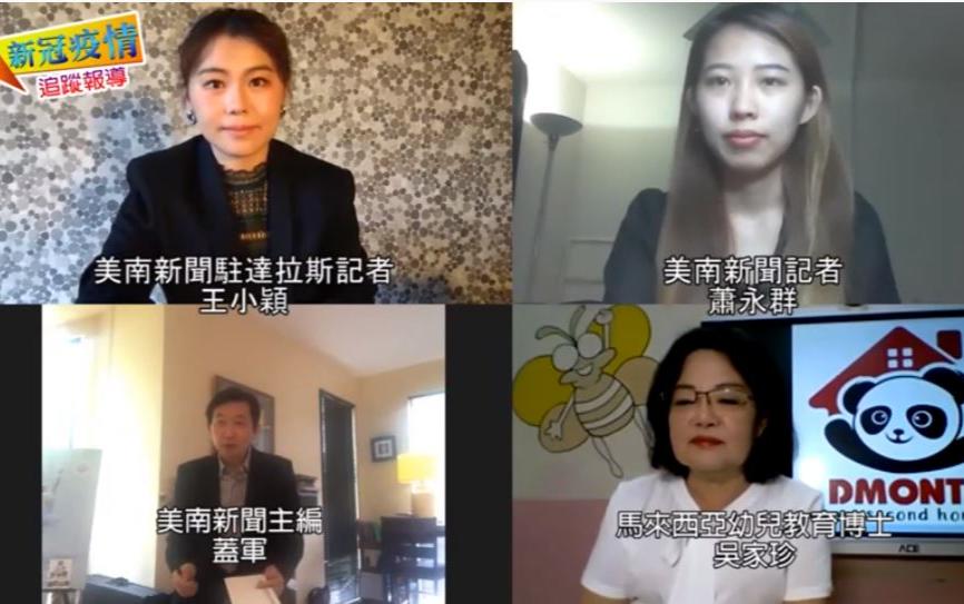 國際觀點:馬來西亞專家談幼兒園如何抗疫