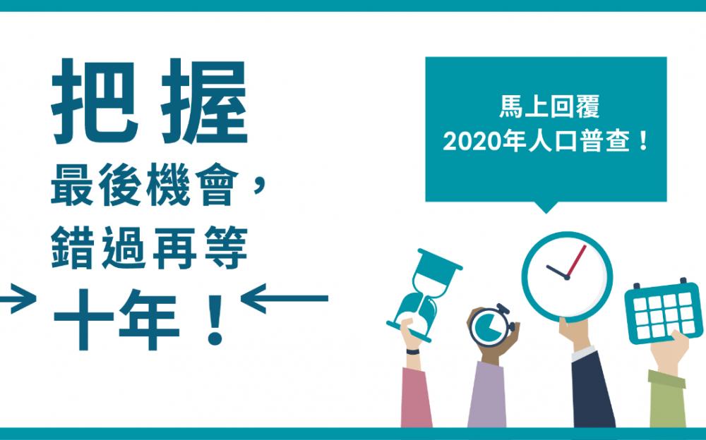 2020年人口普查中被算上的最後機會!