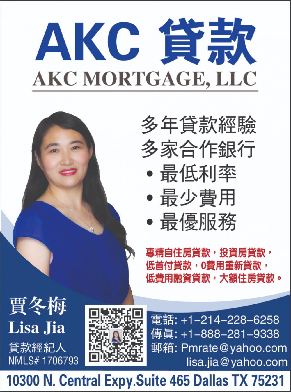 AKC MORGAGE 贷款 - 贾冬梅
