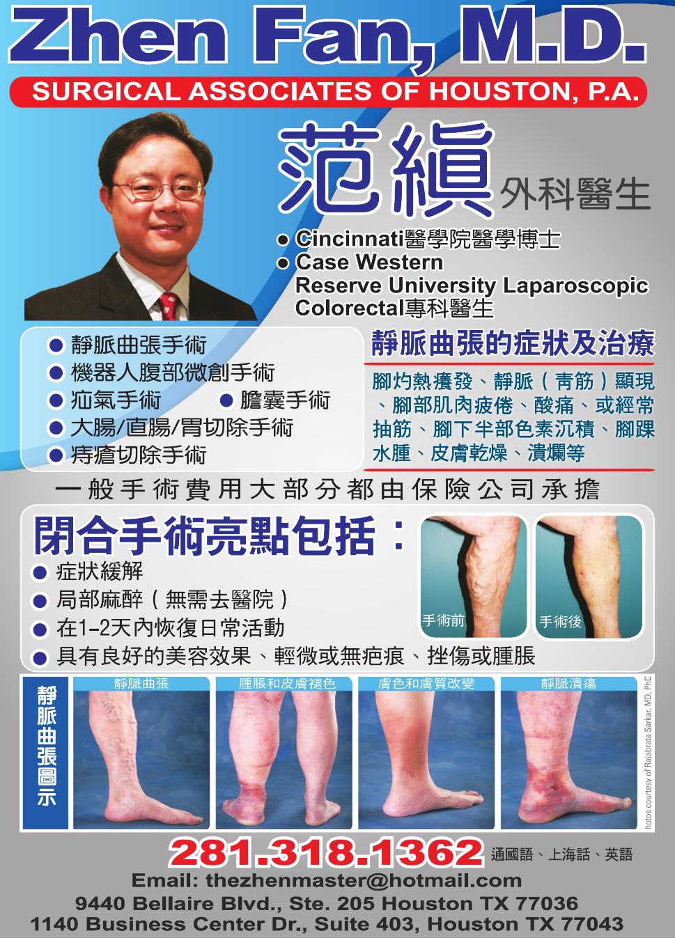 FAN ZHEN 范縝外科医师
