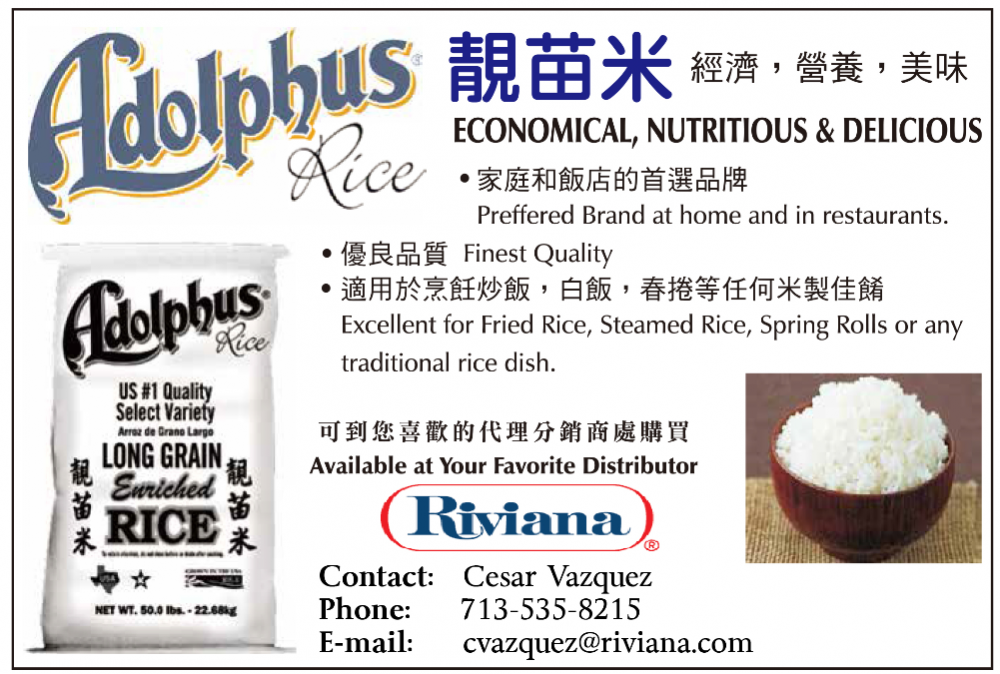 RIVIANA  FOODS INC. 美國苗米