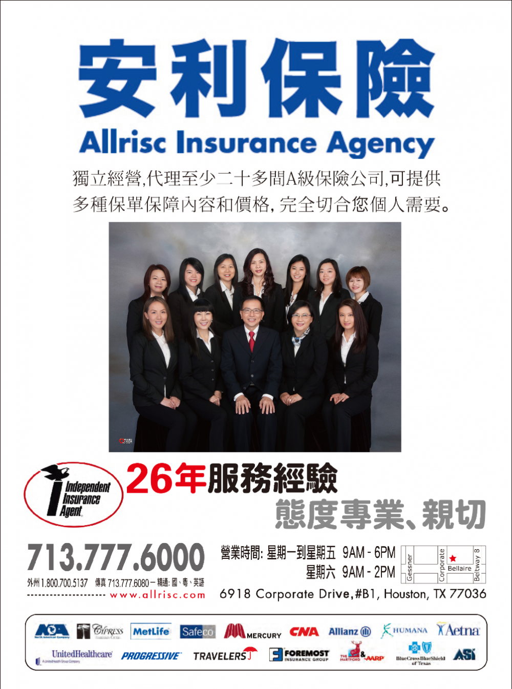ALLRISC INSURANCE AGENCY 安利保險