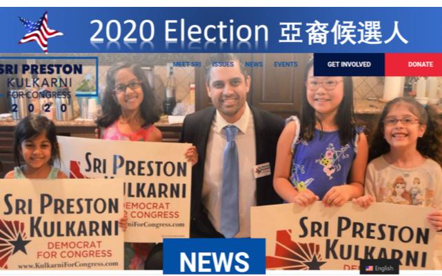 Sri Kulkarni 可望成为德州首位亚裔国会议员,10月10日選民線上見面會