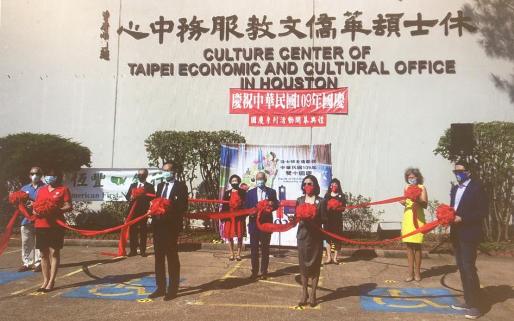 休士頓全僑慶祝中華民國109年雙十國慶 昨舉行國慶系列活動開幕典禮