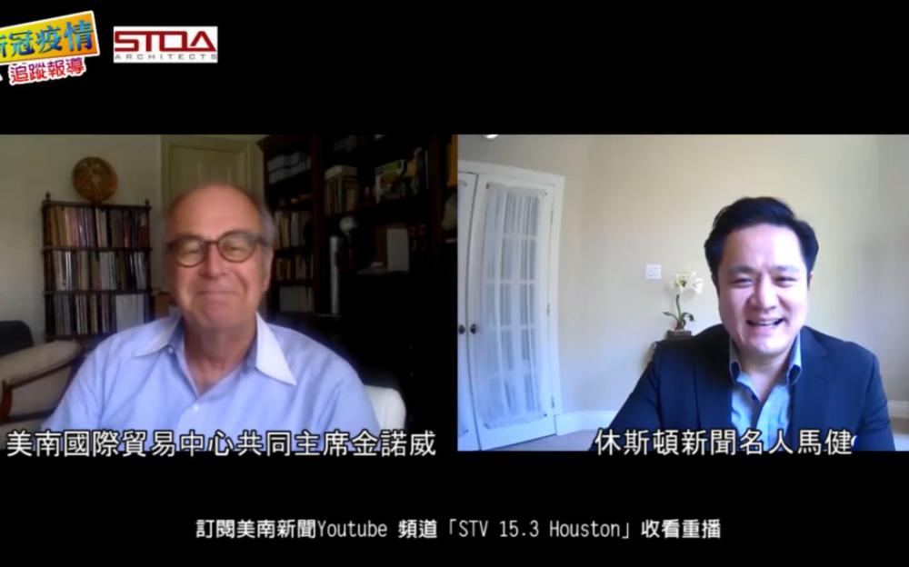 【有片】馬健、金諾威:從中美治理模式差異,談兩國冷冰冰關係