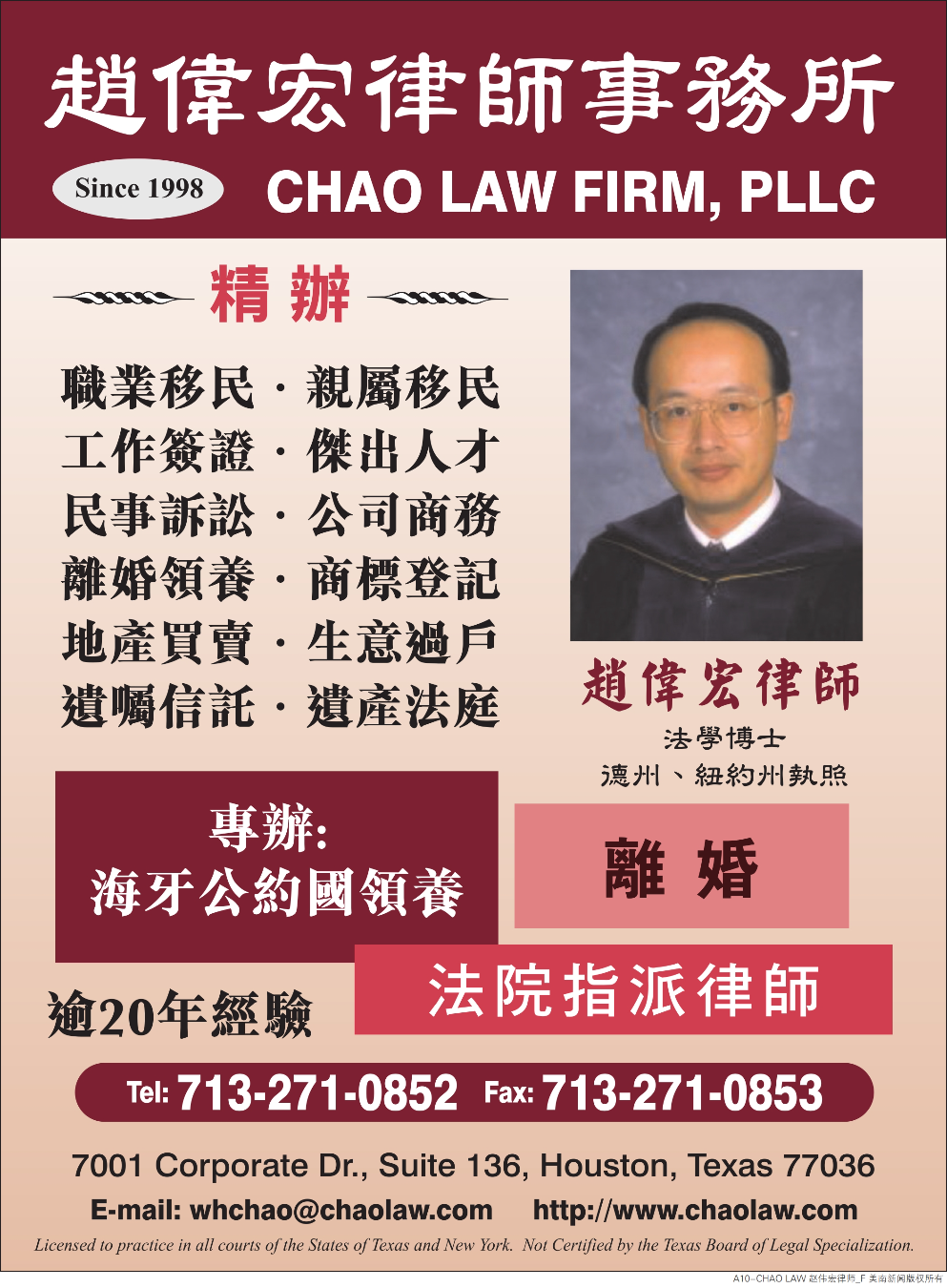 CHAO LAW FIRM 趙偉宏律師事務所