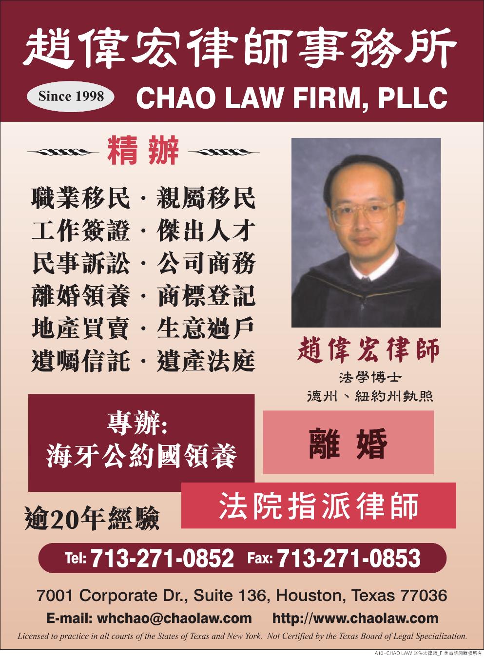 CHAO LAW FIRM 赵伟宏律师事务所