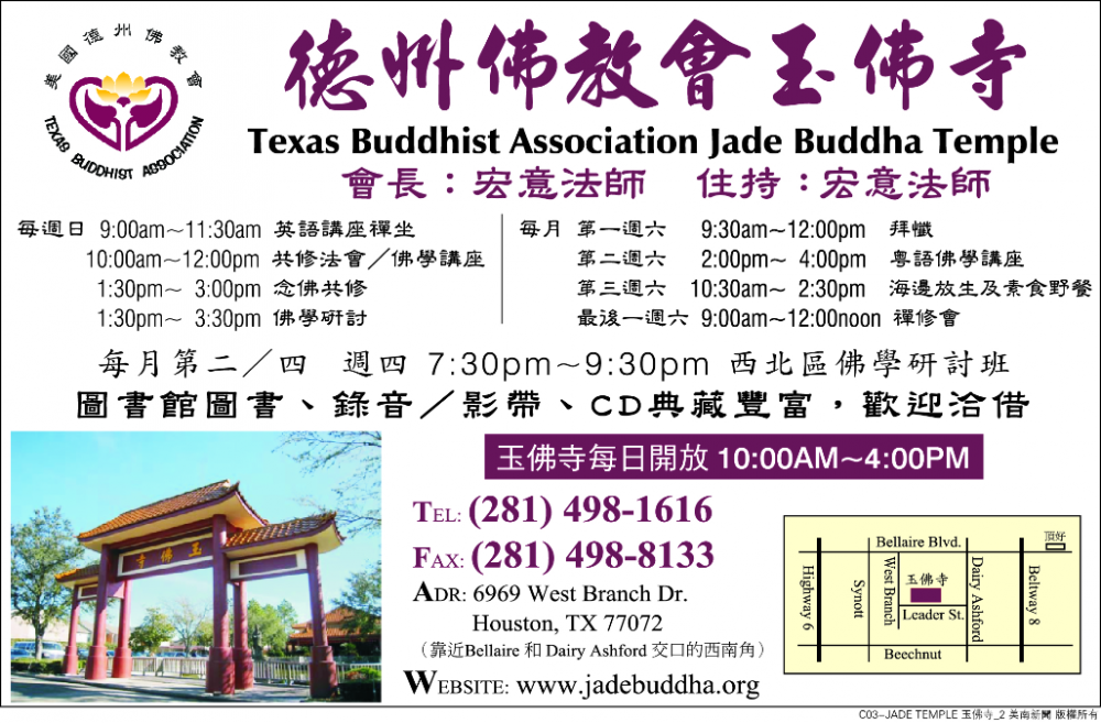 TEXAS BUDDHIST BUDDHA TEMPLE 玉佛寺