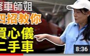 修车师姐第5集——四招教你买到经济实惠的二手车