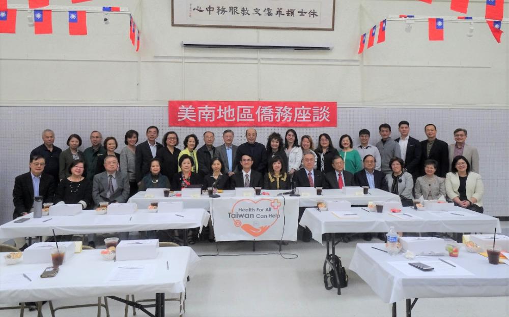 109年美南地區僑務工作座談 全場探討爭取台灣加入WHO 活動