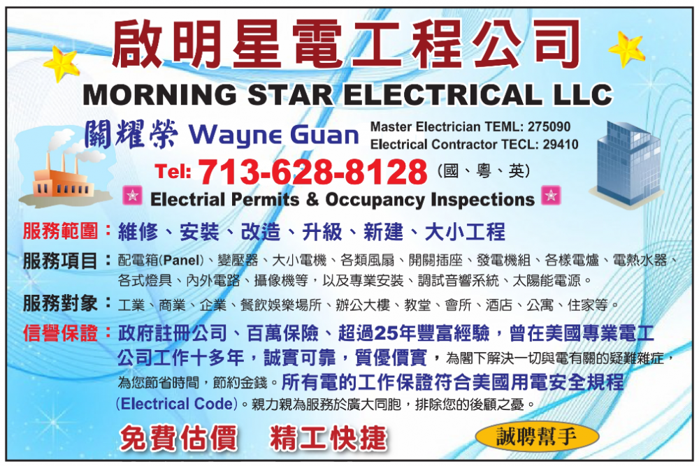 MORNING STAR 啟明星電工程
