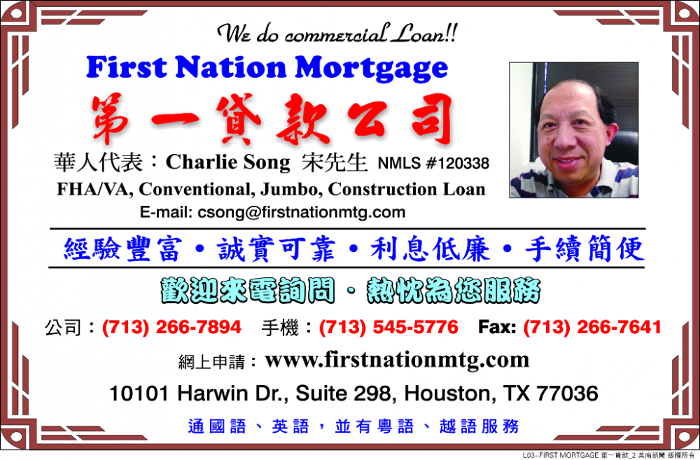 FIRST NATION  第一貸款