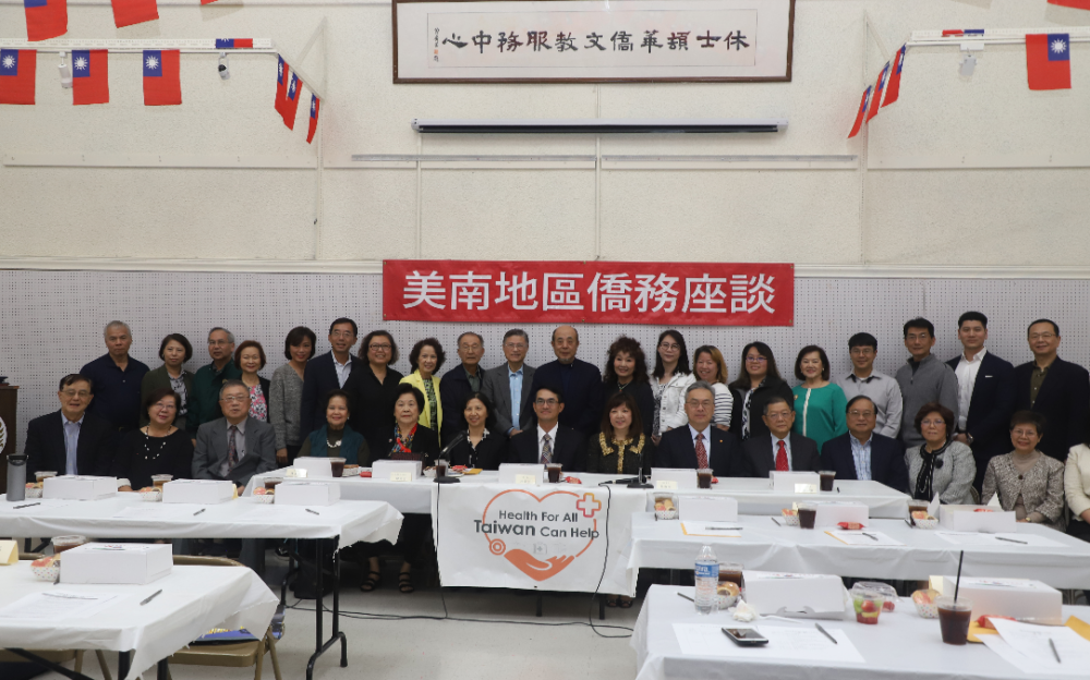 僑教中心舉行美南地區僑務座談(上)