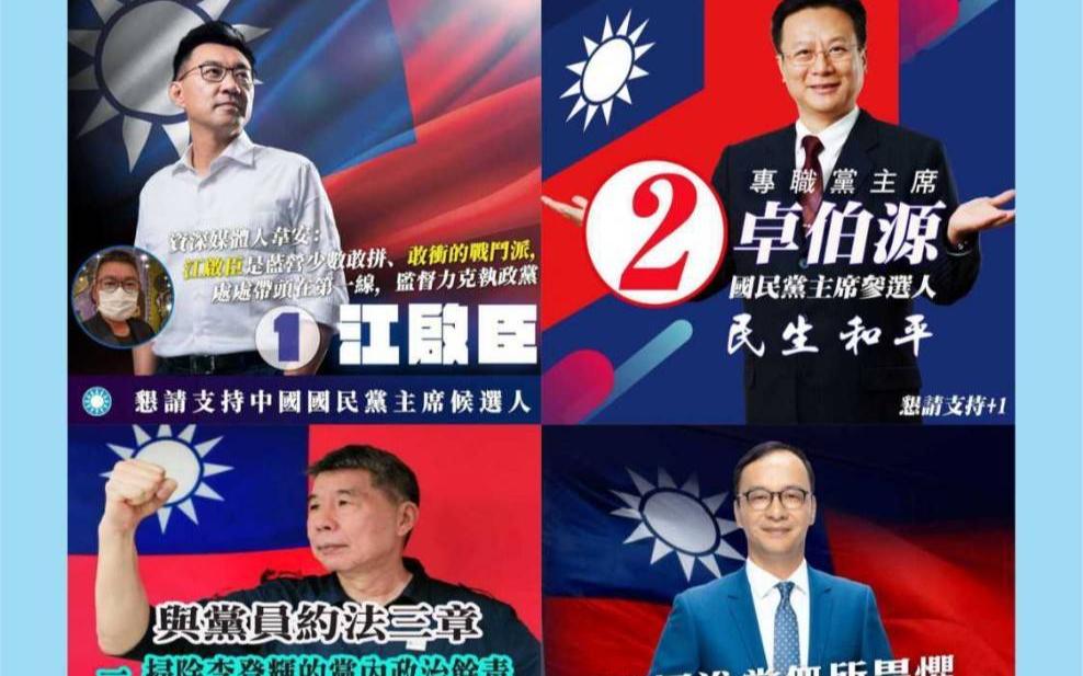 中國國民黨美南支部第二十一全代表選舉 周日下午在休士頓、達拉斯同時選舉,唐心琴、陳煥澤高票當選