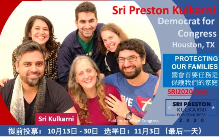 联邦眾议员候选人Sri Kulkarni 就个人,家庭和政纲问题答华裔社区